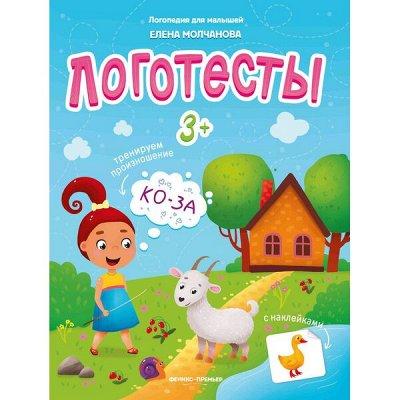 Феникс Премьер NEW - яркие книги маленьким гениям! — Логопедические тренажеры — Детская литература