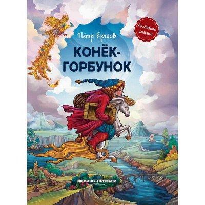 Феникс Премьер NEW - яркие книги маленьким гениям! — Любимые сказки — Детская литература