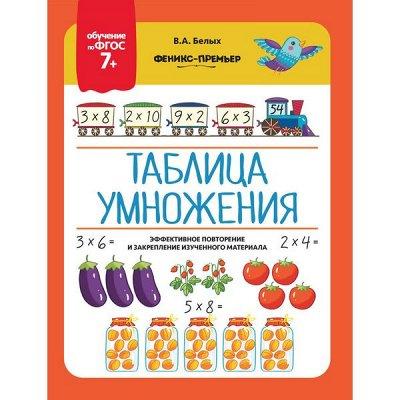 Феникс Премьер NEW - яркие книги маленьким гениям! — Обучение по ФГОС 7+ — Детская литература