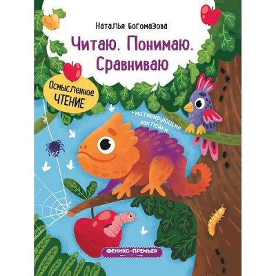 Феникс Премьер NEW - яркие книги маленьким гениям! — Осмысленное чтение — Детская литература