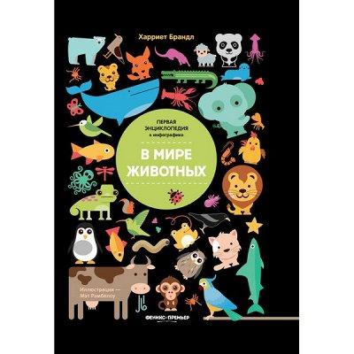 Феникс Премьер NEW - яркие книги маленьким гениям! — Первые знания — Детская литература