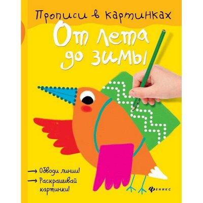 Феникс Премьер NEW - яркие книги маленьким гениям! — Прописи — Детская литература