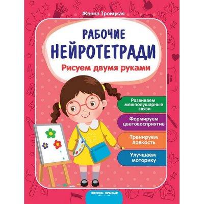 Феникс Премьер NEW - яркие книги маленьким гениям! — Рабочие нейротетради — Детская литература