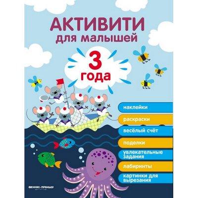Феникс Премьер NEW - яркие книги маленьким гениям! — Развивашки для малышей — Детская литература