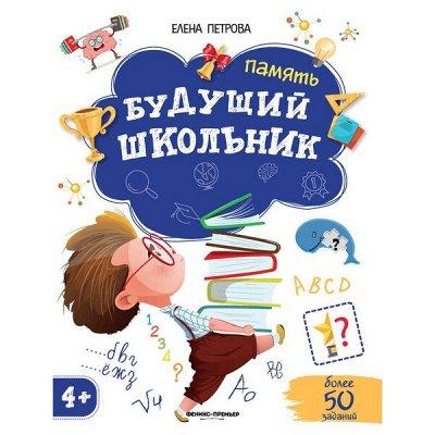 Феникс Премьер NEW - яркие книги маленьким гениям! — Развивающие книги — Детская литература