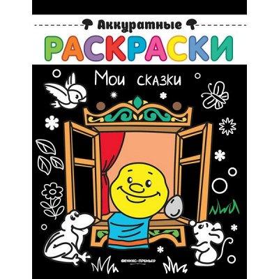 Феникс Премьер NEW - яркие книги маленьким гениям! — Раскраска — Детская литература