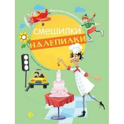 Феникс Премьер NEW - яркие книги маленьким гениям! — Учимся играя — Детская литература