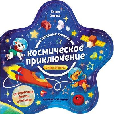 Феникс Премьер NEW - яркие книги маленьким гениям! — Яркое детство. Развиваем детей. — Детская литература