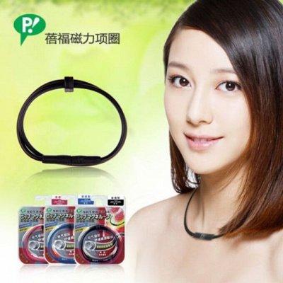 Для здоровья из Японии в наличии — Ферритовое ожерелье MagneLooр — Витамины и минералы
