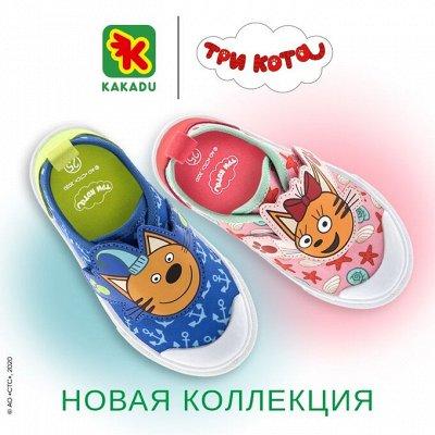 Детская обувь в наличии — Kakadu девочки — Для девочек