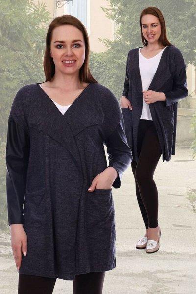 Домтекс  — Женщинам. Кофты — Одежда для дома