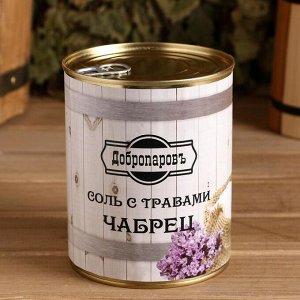 """Соль для бани с травами """"Чабрец"""" в банке"""