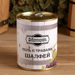 """Соль для бани с травами """"Шалфей"""" в банке"""