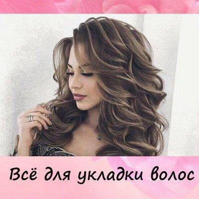 🌸FITO, Невская косметика и другие марки🌸. Большой выбор — Средства для укладки волос — Укладка