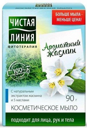 Мыло Чистая Линия Ароматный жасмин, 90гр.