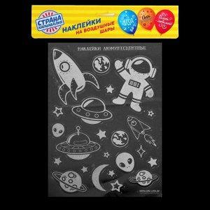 Наклейки на воздушные шары «Марсианин», люминесцентные, 21 ? 29,7 см