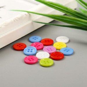 """Набор пуговиц декоративных пластик """"Яркие круглые"""" набор 50 шт 1,2х1,2 см"""