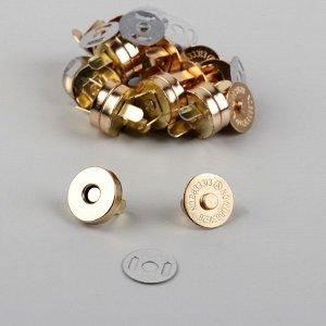Кнопки магнитные, d = 14 мм, 10 шт, цвет золотой