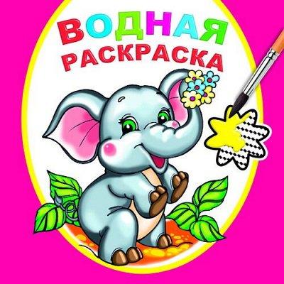 Алфея. Чудесные книжки малышам от 15 рублей — Водная раскраска