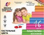 """Пластилин восковой """"""""Школа творчества"""""""" 16 цветов"""