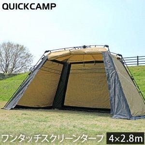Туристическая кухня QUICK CAMP qc-ss400n