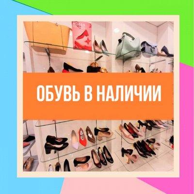 Мультибрендовая покупка обуви:Podio,Calipso,Jerado,LG,MYM#3 — ОБУВЬ В НАЛИЧИИ! ОТПРАВКА СРАЗУ!)))  — Текстильные
