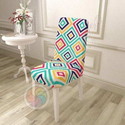 Палитра⭐Трикотаж для всей семьи❗️Спецодежда / Униформа❗️  — Чехол для стула — Интерьер и декор