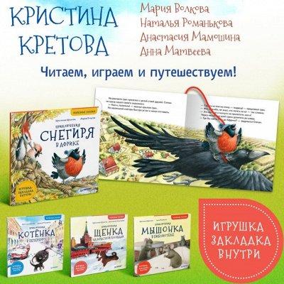 Читайте! Развивайтесь. Живите радостно и интересно — Летние Новинки! — Детская литература