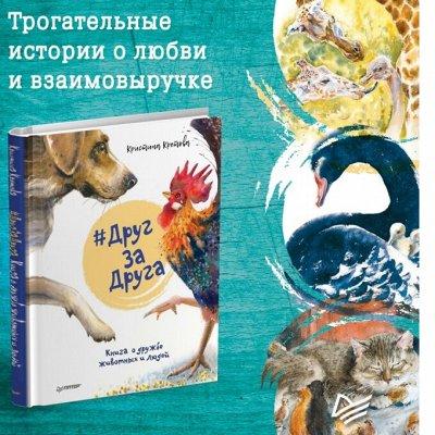 Читайте! Развивайтесь. Живите радостно и интересно — Ребятам о зверятах — Детская литература