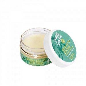 Маска-баттер для лица «Для чувствительной кожи», с маслом авокадо, восстановление и защита. 60±5 г