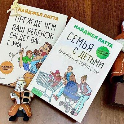 Читайте! Развивайтесь. Живите радостно и интересно — Воспитание и детская психология — Нехудожественная литература