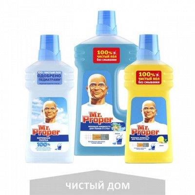• Выгодные цены на бытхим • Возврат кэшбэка • — Средства для уборки Mr.PROPER — Для мытья полов