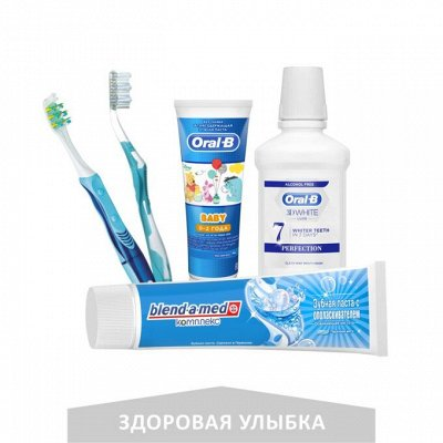 ARIEL • TIDE • LENOR • FAIRY • GILLETTE • ALWAYS • ORAL-B — Уход за полостью рта  ORAL-B • BLEND-A-MED — Уход за полостью рта