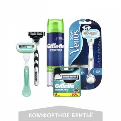 ARIEL • TIDE • LENOR • FAIRY • GILLETTE • ALWAYS • ORAL-B — Средства для бритья Gillette  • 100% оригинал  •  — Бритье и эпиляция