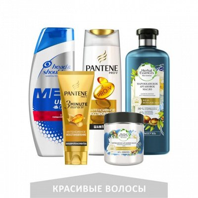 ARIEL • TIDE • LENOR • FAIRY • GILLETTE • ALWAYS • ORAL-B — Средства для волос • PANTENE • H&S • HERBAL ESSENCES •  — Шампуни