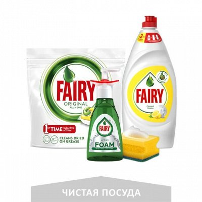 ARIEL • TIDE • LENOR • FAIRY • Mr.PROPER • ALWAYS • ORAL-B — Средства для мытья посуды FAIRY — Для посуды