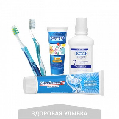 ARIEL • TIDE • LENOR • FAIRY • Mr.PROPER • ALWAYS • ORAL-B — Уход за полостью рта • ORAL-B •  BLEND-A-MED • — Уход за полостью рта