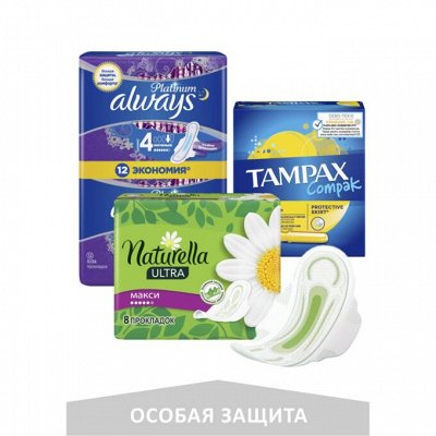 ARIEL • TIDE • LENOR • FAIRY • Mr. PROPER • ALWAYS • ORAL-B — Женская гигиена • TAMPAX • ALWAYS • NATURELLA • — Женская гигиена