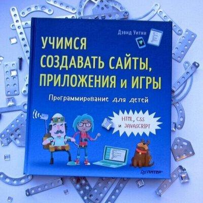 Читайте! Развивайтесь. Живите радостно и интересно — Программирование для детей — Детская литература