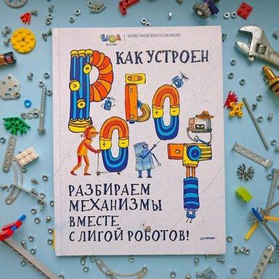 Читайте! Развивайтесь. Живите радостно и интересно — Хочу все знать! Познавательные книги для детей — Детская литература
