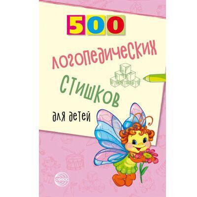 Сфера-2 . Лучшие книги для детей, родителей и педагогов. — 500 как и почему — Учебная литература