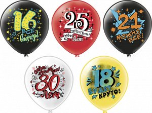 Шар12'' шелк рис. 1ст. 2цв. С днем рождения! Круглые даты 5 дизайнов (25 шт./уп.) /БК