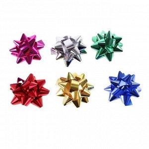 Набор бантов-звезд 5,0 см металлик, ассорти