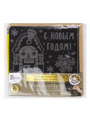 Новогодний набор для творчества Новогодняя Открытка Щелкунчик, 16x16