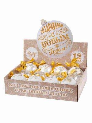 Новогоднее подвесное украшение Шары с Золотом