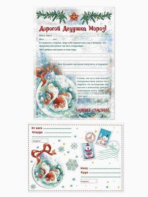 Новогодний набор Дедушка Мороз в шаре