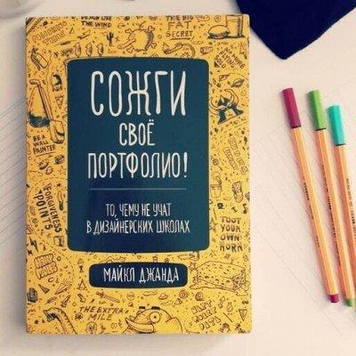 Читайте! Развивайтесь. Живите радостно и интересно — Рисунок. Стиль. Дизайн. — Нехудожественная литература