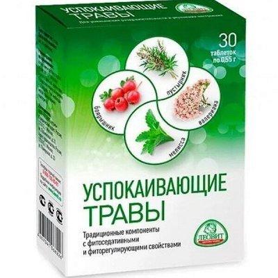 O`Vitaмины-25- здоровье и красота! Аптечка! Для иммунитета!