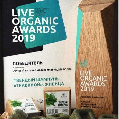 Organic House! Мико большое поступление — Живица - лучшее для волос. Большое поступление — Для волос
