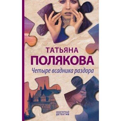 Художественная литература российских и зарубежных авторов — Российский детектив — Художественная литература